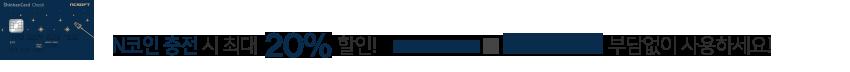 NCSOFT신한카드로 N코인 충전 시 최대 20%할인