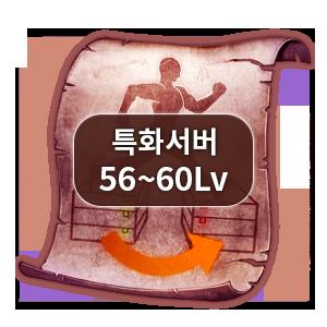 [리니지] 캐릭터 서버 이전 (특화)