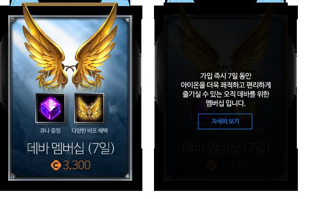 데바 멤버십 7일