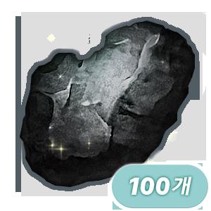 마정석 100개