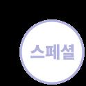원정대 보급품-물리형